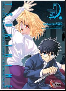 Tsukihime T05